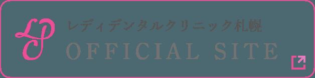 レディデンタルクリニック札幌 OFFICIAL SITE